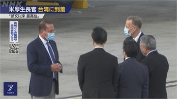阿札爾率團訪台高層級 NHK晚間新聞即時報導