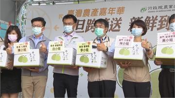台灣的生鮮蔬果直送「港澳星馬」農委會攜手電商開啟跨境銷售新模式