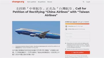 華航正名「台灣航空」?民間連署數持續飆高