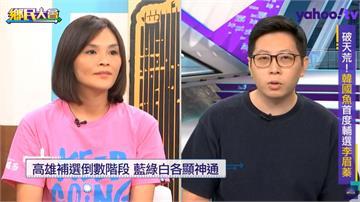王浩宇考高雄隨堂考 李眉蓁5題全答錯