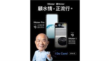 快新聞/蘇貞昌搭iPhone12熱潮 談登革熱防治及減壓供水 喊:這兩款我自己都有留