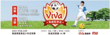 萬歲牌支持偏鄉體育!2021萬歲堅果盃少年足球賽獎金最高30萬