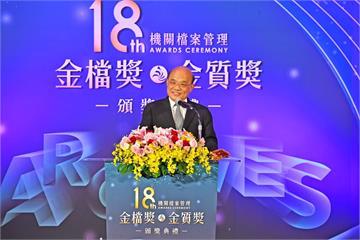 快新聞/蘇貞昌:去年台灣檔案高度「達45棟101大樓」