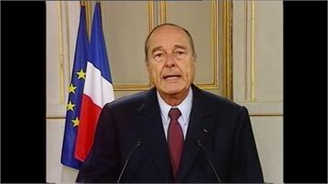 曾任兩屆法國總統 席哈克逝世享壽86歲