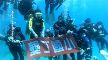 最「深」情畢業典禮!墾丁國小畢業生潛水9公尺海底拿證書