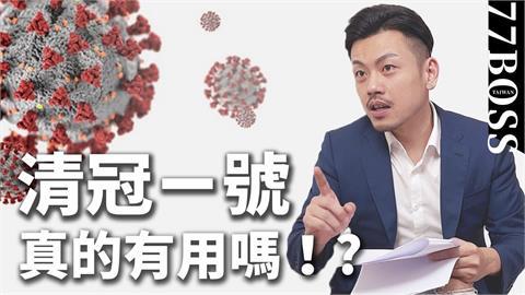 「清冠一號」別當保健茶天天喝 中醫網紅:沒有任何預防功能