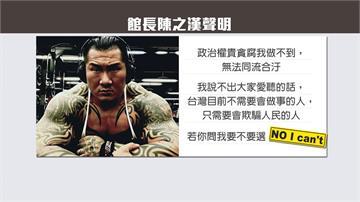 「無法說出不兌現的政見!」館長臉書發「五點聲明」宣布不選立委