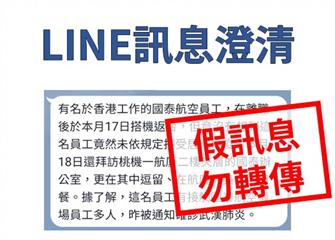 快新聞/傳香港返台確診者桃機趴趴走 指揮中心駁斥「假訊息」已依法送辦
