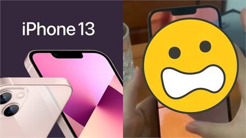 iPhone 13拍照竟現「馬賽克鬼影」超詭異!新機4大災情一次看