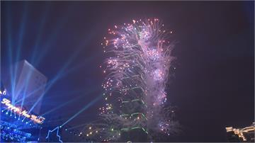 市府跨年晚會標準反覆 台北101焰火確定照常舉辦