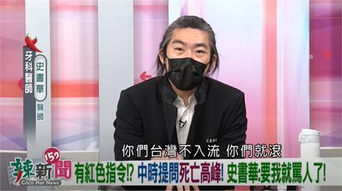 政論精華/「台灣不入流」和「死亡高峰」看衰防疫?史書華爆氣:那就滾啊!