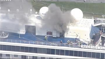 日本最大郵輪「飛鳥2號」突竄濃煙!所幸無人傷亡