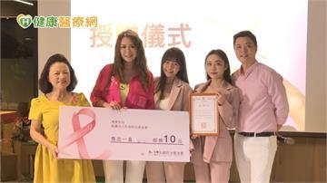 美妝品牌支持粉紅絲帶 攜手公益捐款響應乳癌防治