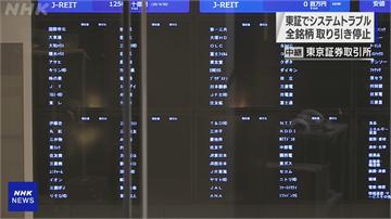 東京證交所發生系統異常 全面停止交易