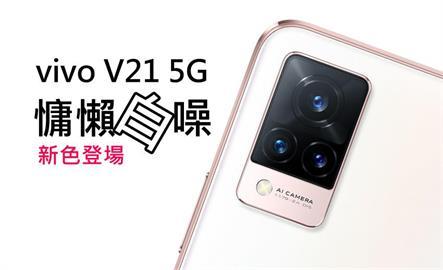 3C/尖叫聲~玫瑰金邊邊好美啊!vivo V21 5G 推出「慵懶白噪」新色