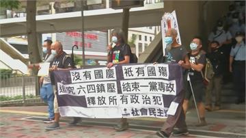 「沒有國慶 只有國殤」聲援送中12子 民陣發起示威活動 至少68人遭拘捕