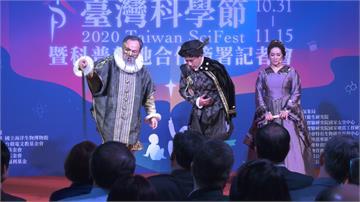 首屆台灣科學節10/31開跑 為期16天