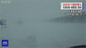北海道、日本海沿岸暴雪待在家開暖氣用電大增 供電成考驗