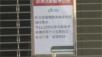 快新聞/派20人推百噸故障列車挨轟 中捷公司最快11月30日後恢復試營運