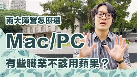 買Mac還是PC?蘋果iMAC上市引騷動 3C達人曝下手關鍵:軟體適用最重要