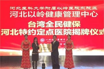 中國醫院享有台灣健保?健保署打臉:海外無特約醫院