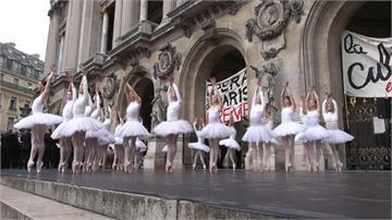 支持反年改大罷工 巴黎芭蕾舞者露天演出