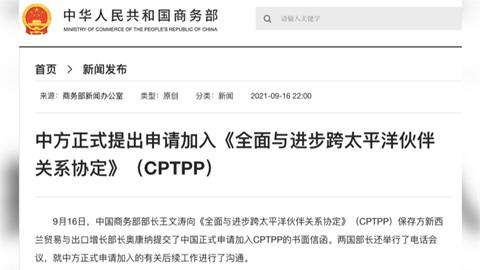 快新聞/中國正式提出加入CPTPP 主席國日本將以高標準規格觀察
