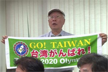 2020東京奧運 日議員挺台灣正名