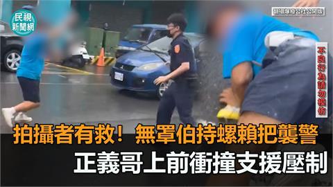 拍攝者有救!無罩伯持螺賴把襲警 正義哥一個動作制伏他