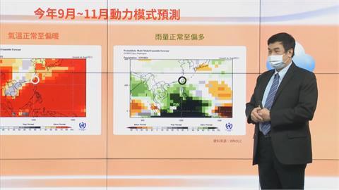 秋天偏暖雨量多  氣象局預測1到2個颱風侵台