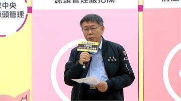 """北市偕通路商設""""非萊豬專區"""" 柯嗆:對中央無法諒解"""
