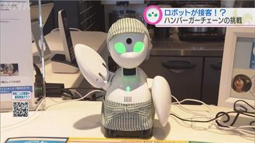 機器人哪有這麼親切?日漢堡店出奇招征服客人