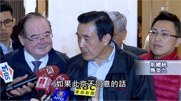 提九二共識要北京同意惹罵名 馬英九:他們只講一中忘記還有各表