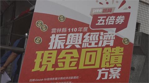 雲林五倍券最高回饋500元 兌換人龍如搶演唱會門票