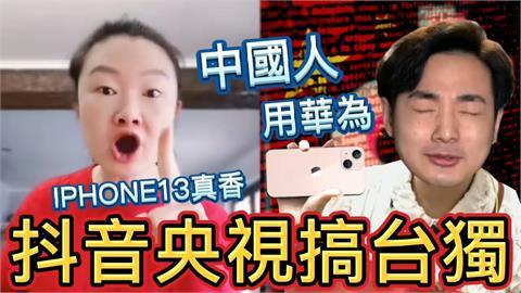 中國iPhone13粉色系開賣預購3分鐘搶光 他笑:不是要打倒美帝?