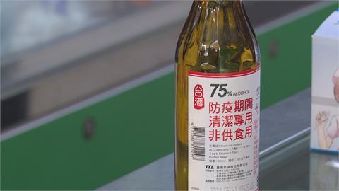 酒精大缺貨!藥師公會緊急協調1萬箱 台酒本週緊急量產150萬瓶 呼籲不要囤貨!