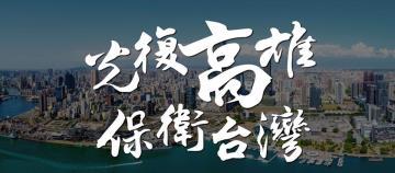 快新聞/韓國瑜吹噓前朝政績  Wecare高雄批中央給了經費卻沒能力執行!