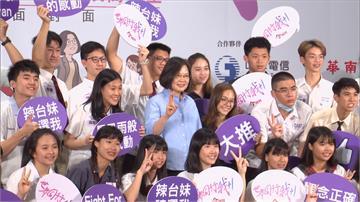 高中生問如何護主權?蔡英文:防疫成績讓世界看到台灣