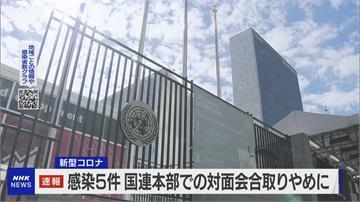 紐約聯合國總部失守! 5成員國人員武漢肺炎確診