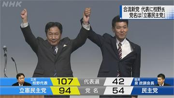 日在野黨合併「立憲民主黨」 枝野幸男當選黨魁