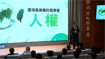 公布第三次人權國家報告 蘇貞昌讚蔡政府成果