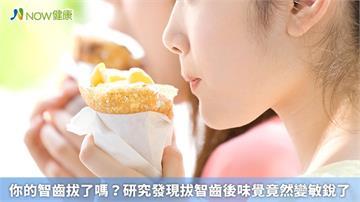 你的智齒拔了嗎? 研究發現拔智齒後味覺竟然變敏銳了
