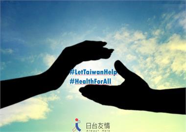 台灣5度被WHA拒於門外!日本駐台代表喊「痛心」:繼續支持台灣