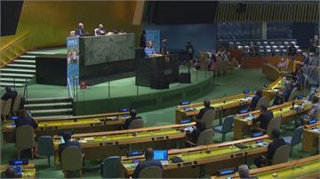 聯合國大會今晚登場 川普:會好好的嗆一嗆中國