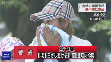 高壓籠罩! 日本60個觀測站破35度  製冰廠訂單接手軟