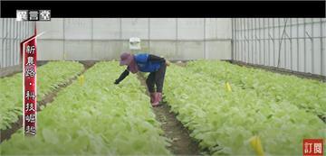 異言堂/AI在農業!用科技打造新農路
