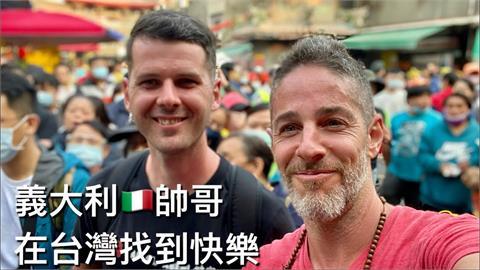 愛上台灣文化!義大利型男找到快樂關鍵:謙虛過日子