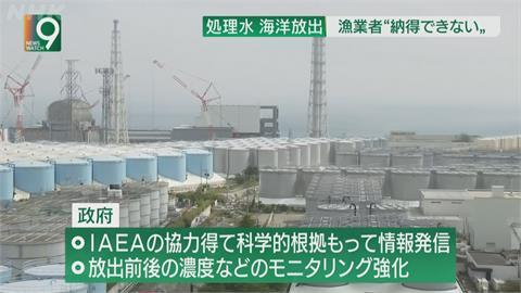 日本拍板核污水2年後入海 福島漁民憂心忡忡