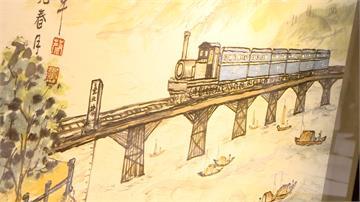 慶祝台鐵132週年 建築遺產展重現當年榮景