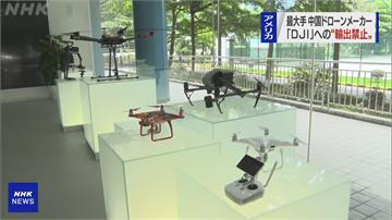 中國無人機大廠 大疆創新遭美列貿易黑名單